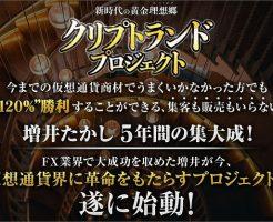 情報商材「増井たかし氏のクリプトランドプロジェクト」を太郎がレビュー評価します!