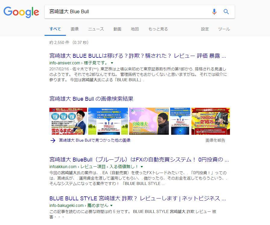 「Blue Bull」の検索結果