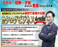 情報商材「森下博氏のカタログビジネス」を太郎がレビュー評価します!
