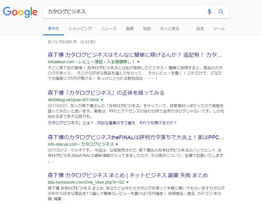 「カタログビジネス」の検索結果