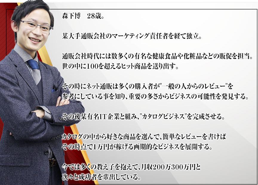 「カタログビジネス」のオファーページ