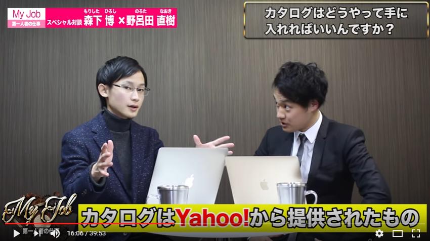 「カタログビジネス」の動画内キャプチャー2