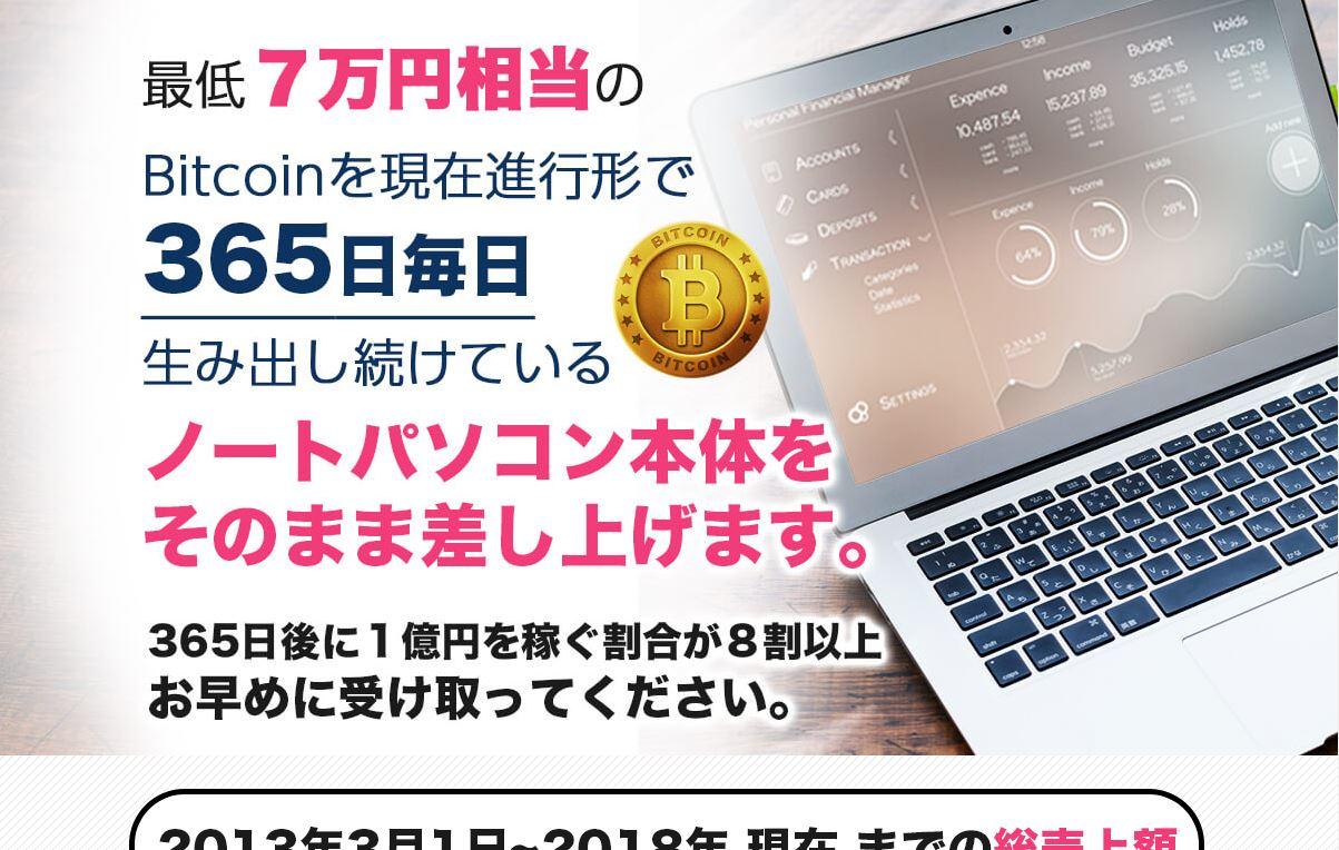 情報商材「吉村圭悟氏の仮想通貨革命THE FINTECH2018」を太郎がレビュー評価します!