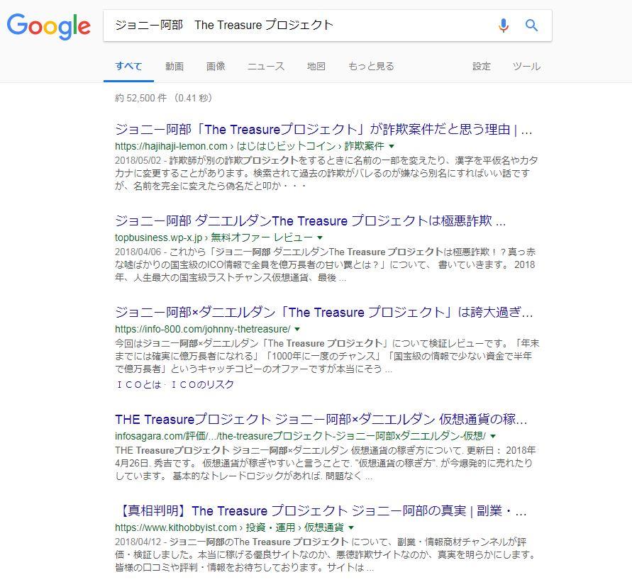 「The Treasure プロジェクト」の検索結果