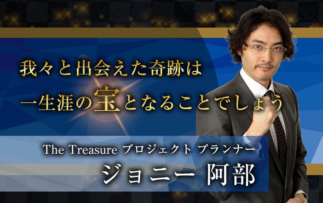 「The Treasure プロジェクト」のジョニー阿部氏