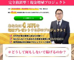 情報商材「片山孝太郎氏のTo Victory FX XYZ」を太郎がレビュー評価します!