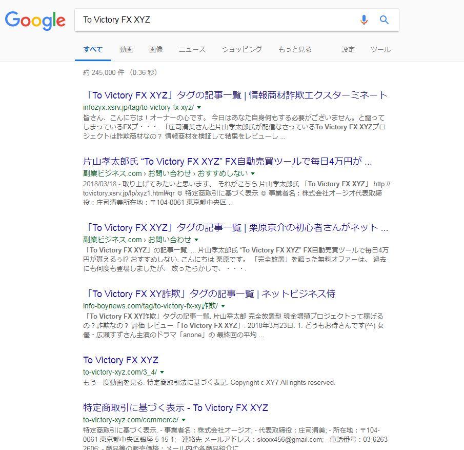 「To Victory FX XYZ」の検索結果