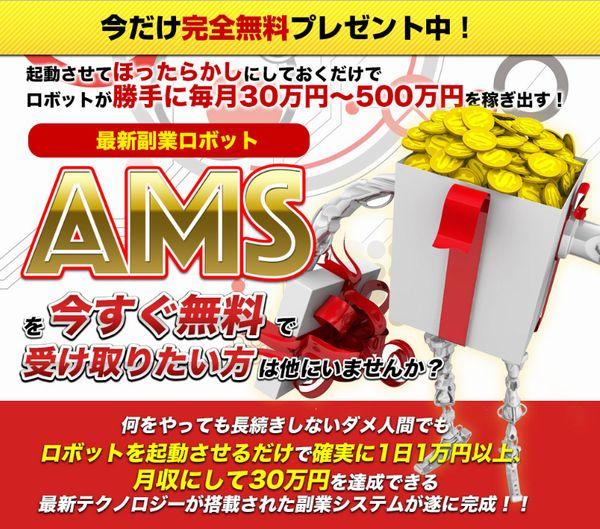 情報商材「高杉信志氏の最新副業ロボットAMS」を太郎がレビュー評価します!