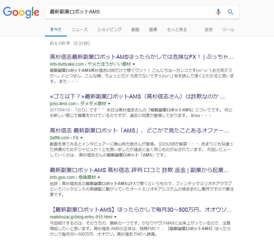 「最新副業ロボットAMS」の検索結果