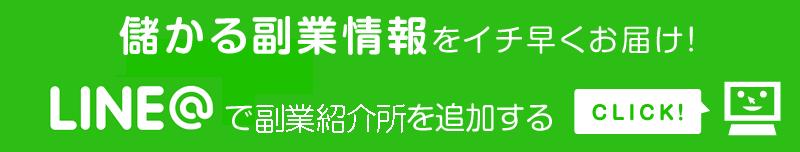 「情報商材レビュー太郎」のLINE