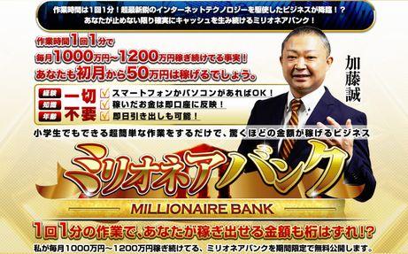 情報商材「加藤誠氏のミリオネアバンク」を太郎がレビュー評価します!