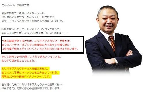 「ミリオネアバンク」の加藤誠氏説明