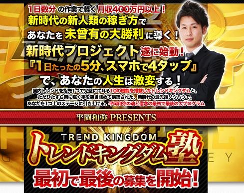 情報商材「平岡和弥氏のトレンドキングダム塾」を太郎がレビュー評価します!