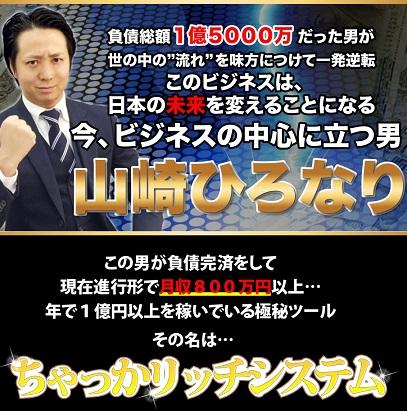 情報商材「山崎ひろなり氏のちゃっかリッチシステム」を太郎がレビュー評価します!