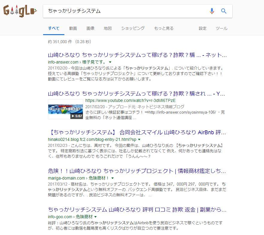 「ちゃっかリッチシステム」の検索結果