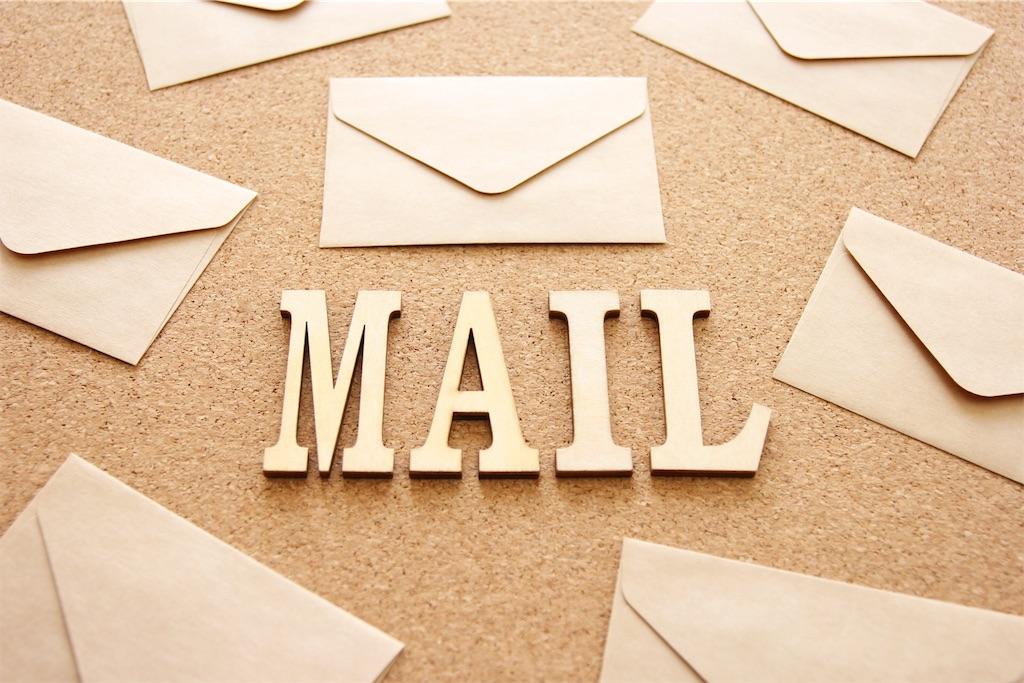 届いたメールにお答えします!情報商材に騙されないための知識
