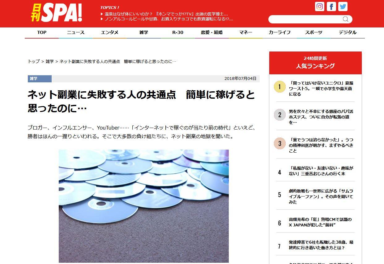 日刊SPAの情報商材に関する記事