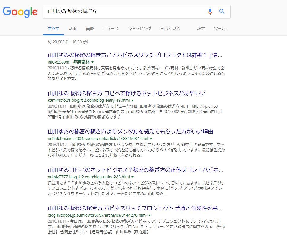 「秘密の稼ぎ方」の検索結果