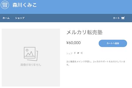「森川くみこ」のメルカリ転売塾