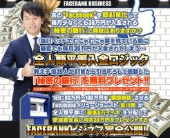 情報商材「宮川賢氏のFACEBANKビジネス」を太郎がレビュー評価します!