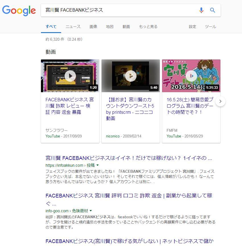 「FACEBANKビジネス」の検索結果