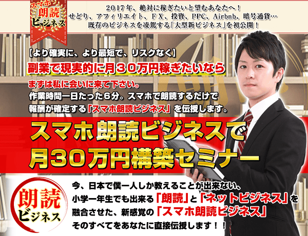 情報商材「松本圭介氏のスマホ朗読ビジネスで月30万円構築セミナー」を太郎がレビュー評価します!