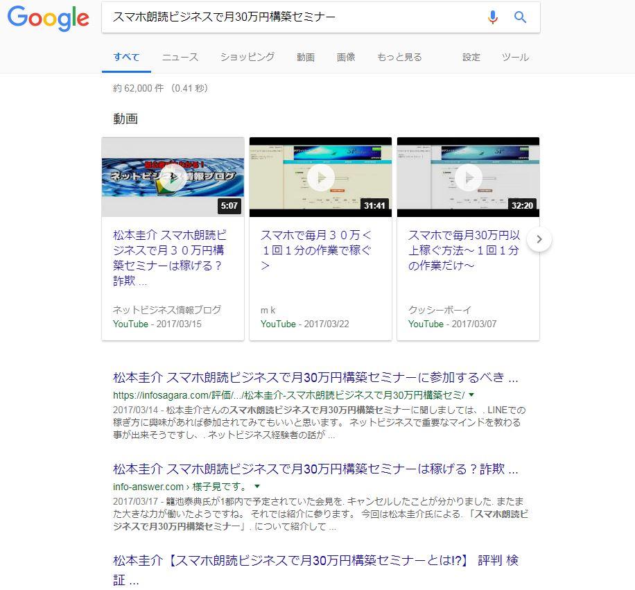 「スマホ朗読ビジネスで月30万円構築セミナー」の検索結果