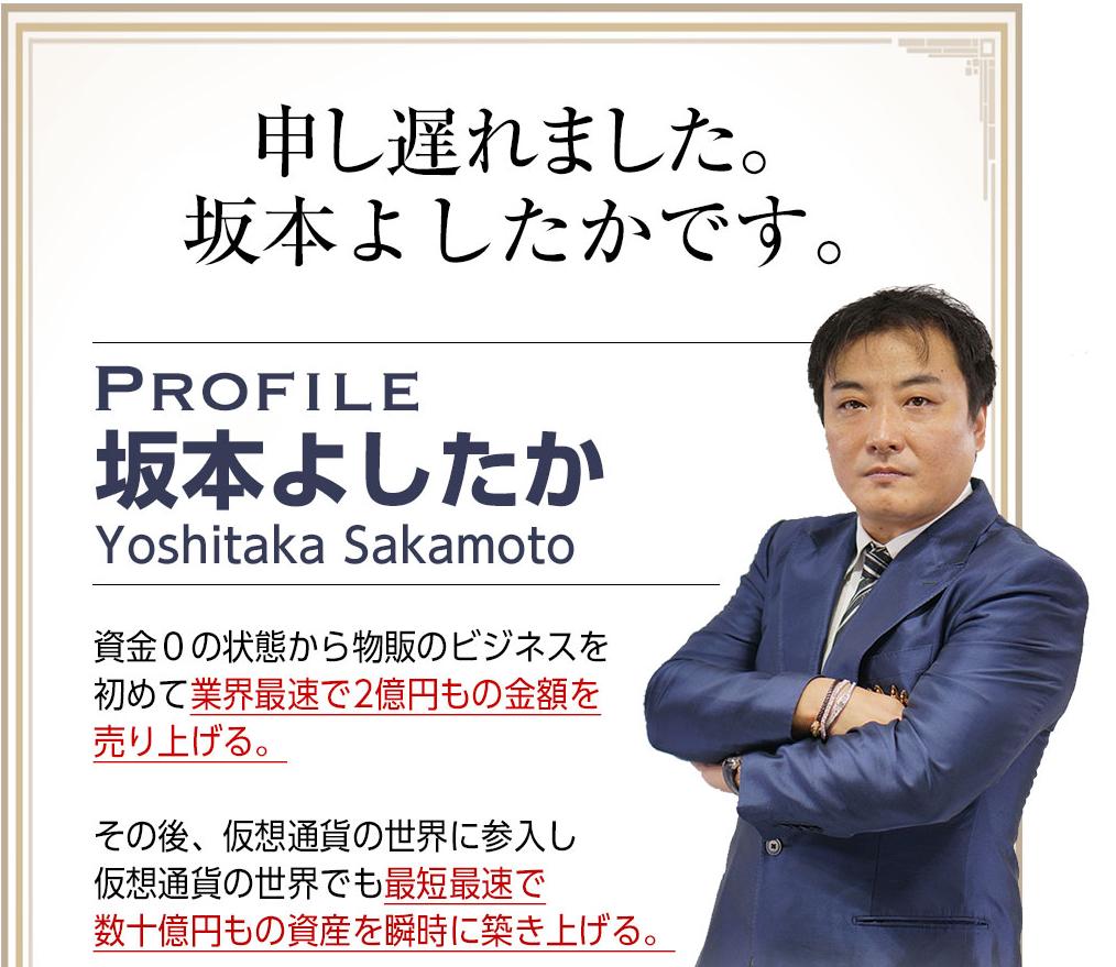 坂本よしたか氏の【資産無限増殖術】には期待できる?