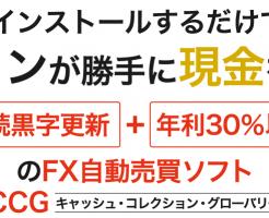 藤田勇の自動現金収集ソフトウェア【CCG】アイキャッチ