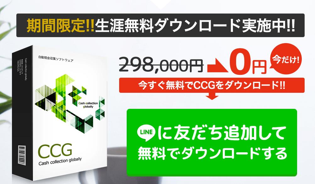 自動現金収集ソフトウェア【CCG】完全無料プレゼントには注意が必要!