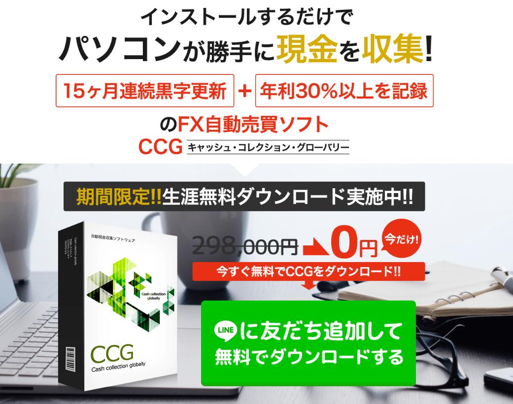 藤田勇氏は自動現金収集ソフトウェア【CCG】完全無料プレゼントのまとめ