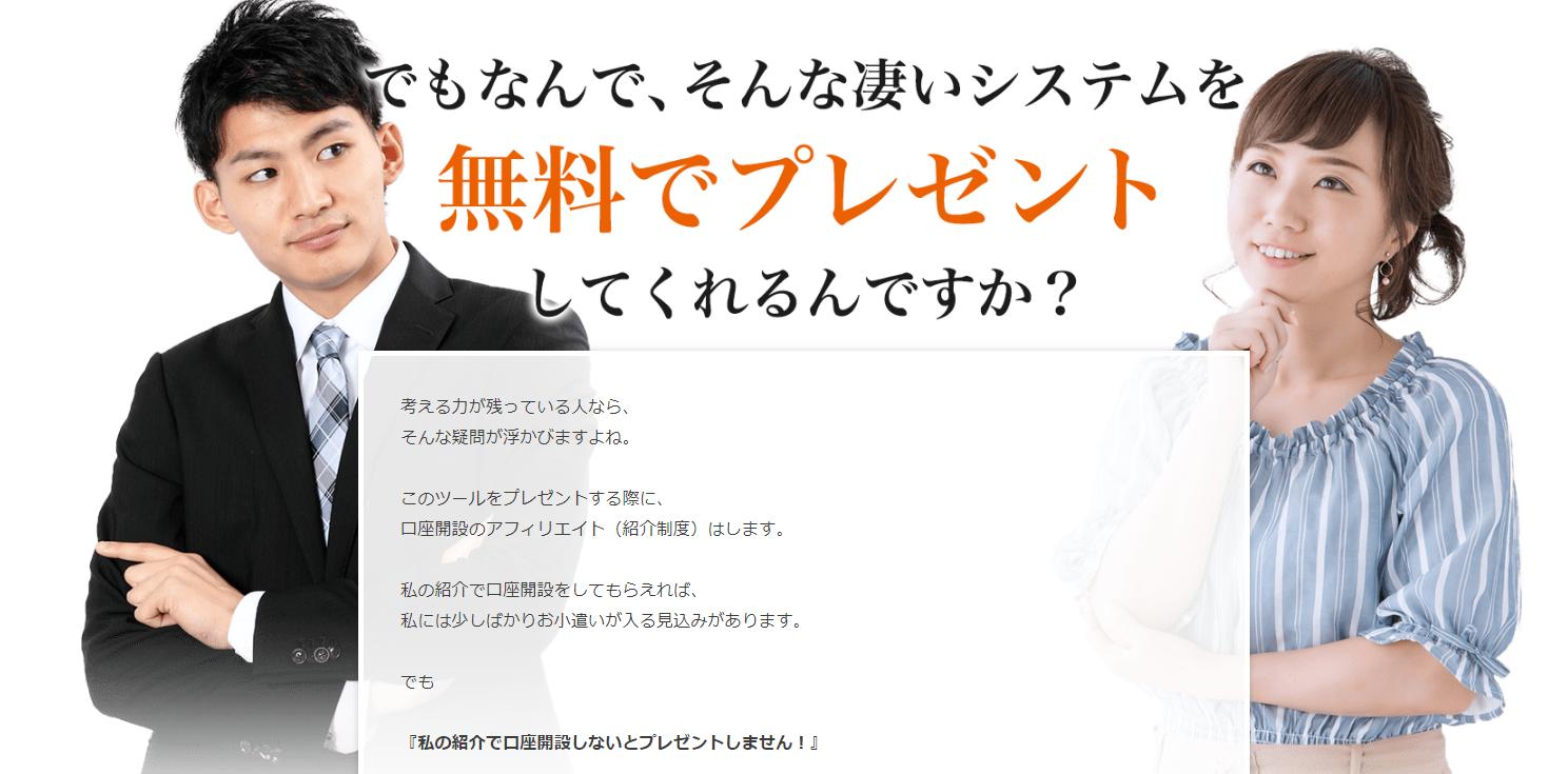 高橋ひろし氏がDEEP CORE SYSTEM7(ディープ・コア・システム)を無料でプレゼントする理由