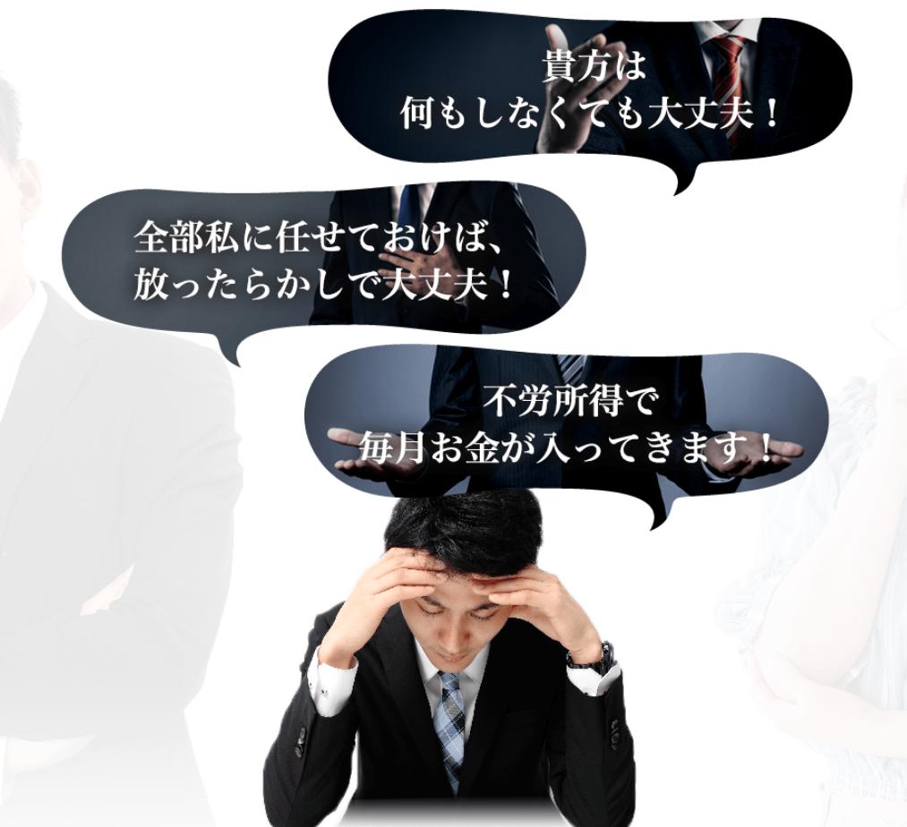DEEP CORE SYSTEM7(ディープ・コア・システム)の高橋ひろし氏からの注意!騙されないよう注意したい事