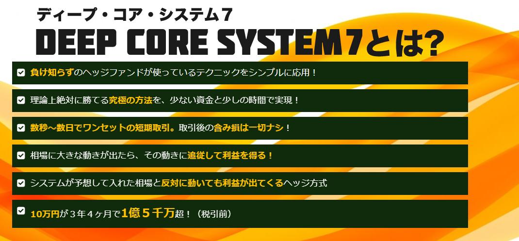 高橋ひろし氏のDEEP CORE SYSTEM7(ディープ・コア・システム)とは