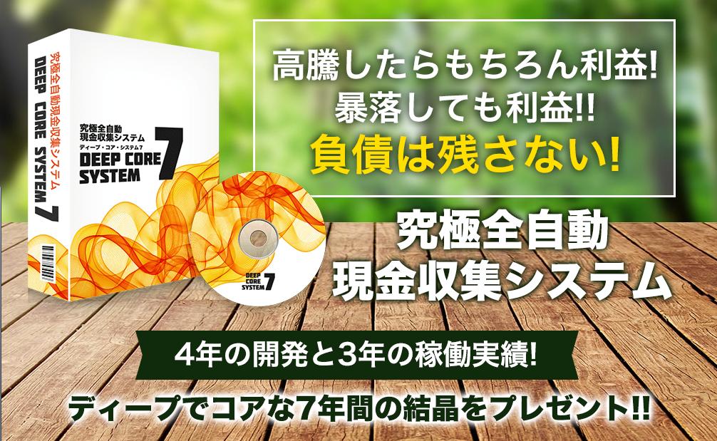 高橋ひろし氏のDEEP CORE SYSTEM7(ディープ・コア・システム)のまとめ