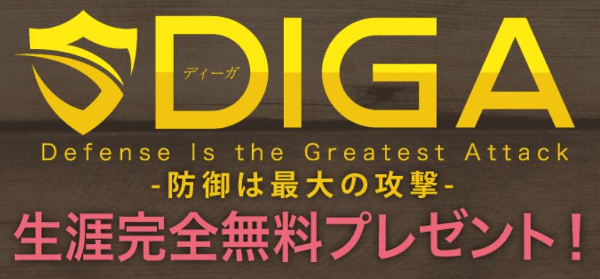 南勇気の全自動FXトレーディングシステム【DIGA】とは?
