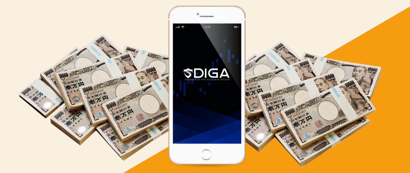 南勇気の全自動FXトレーディングシステム【DIGA】まとめ