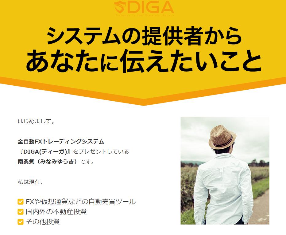 全自動FXトレーディングシステム【DIGA】の南勇気(みなみゆうき)氏はどんな人間?
