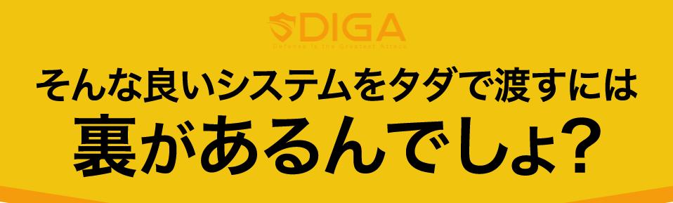 南勇気の全自動FXトレーディングシステム【DIGA】を無料で渡すのは裏がある?