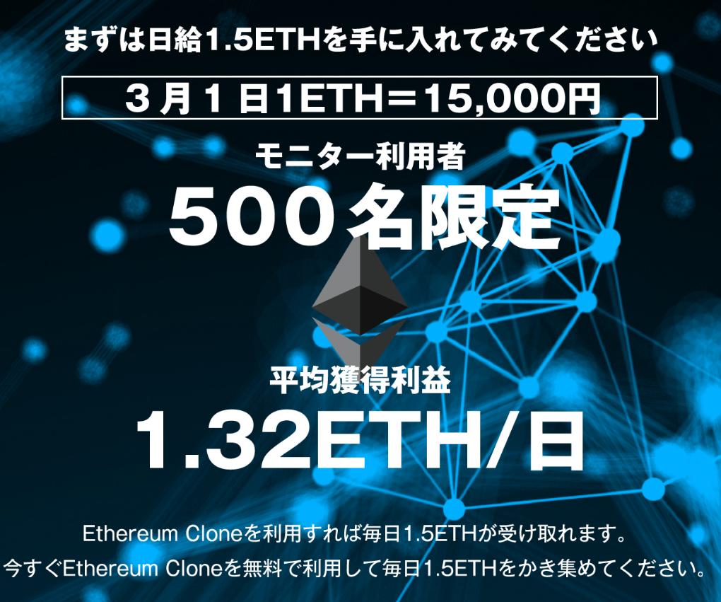 Ethereum Clone(イーサリアムクローン)の注意点について