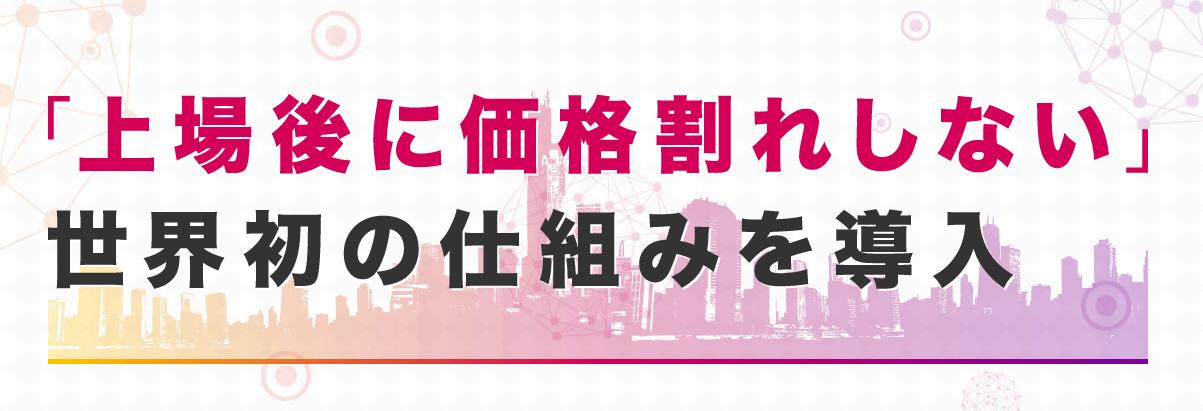 中川大輔氏のイニシャルタレントオファーリング(ITO)ではICO割れが起きない?