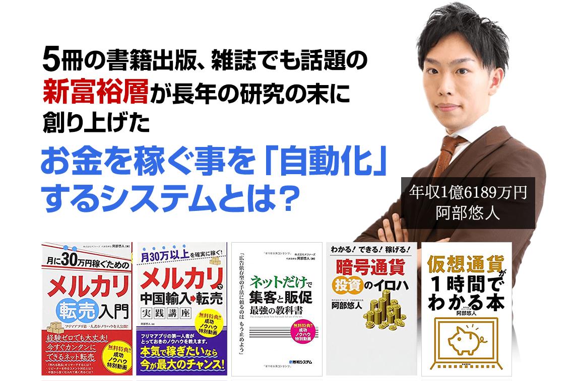 阿部悠人氏は多くの書籍を執筆