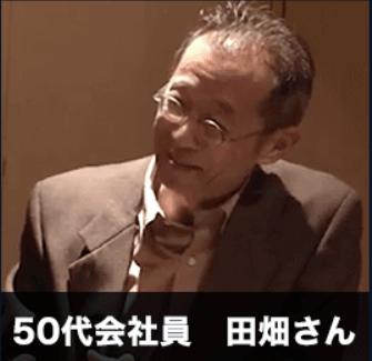 50代会社員 田畑さん