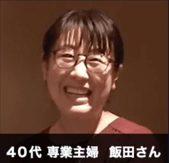 40代専業主婦 飯田さん