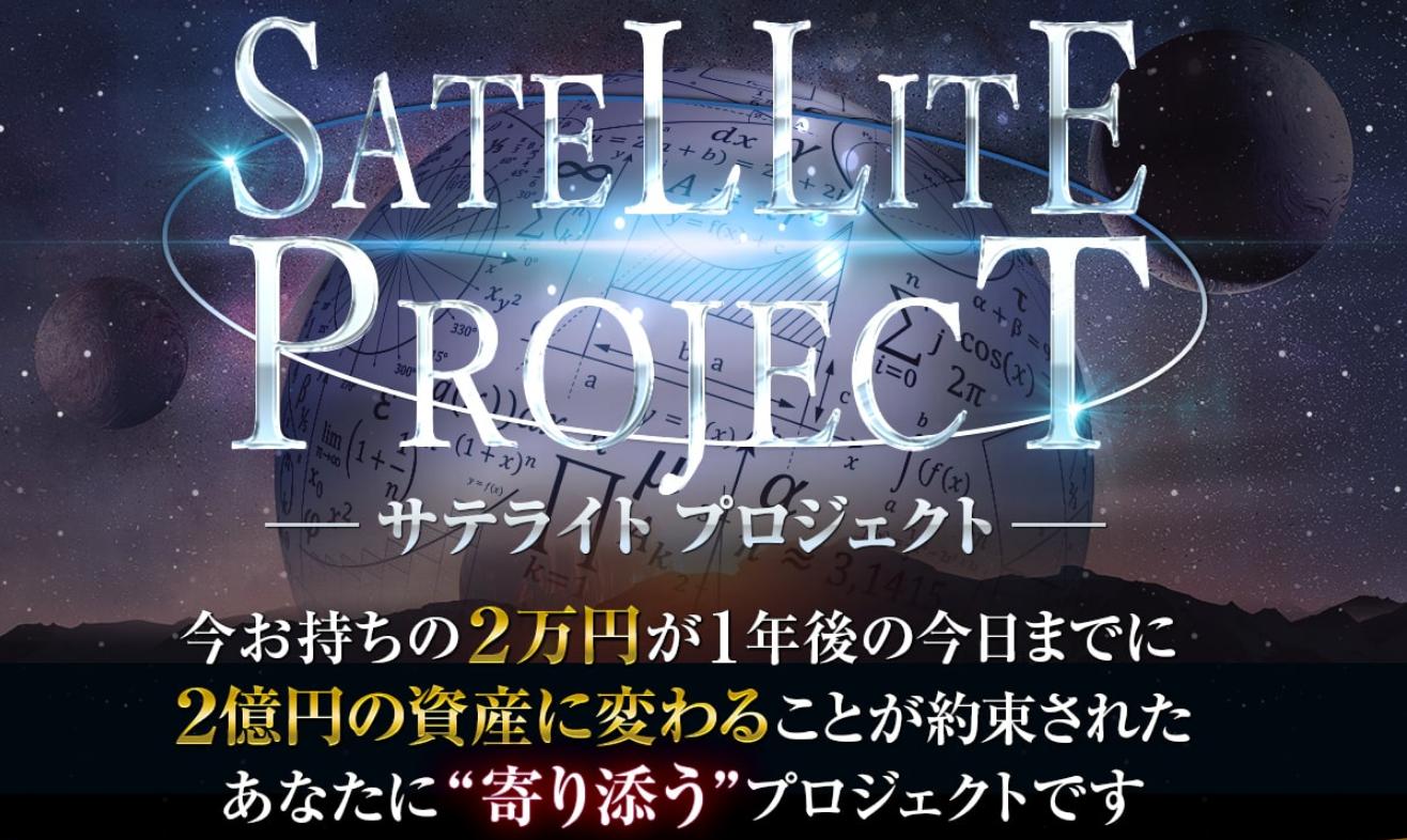 吉村修一のSATELLITE PROJECT(サテライトプロジェクト)は2万円が1年後に2億円になる?!