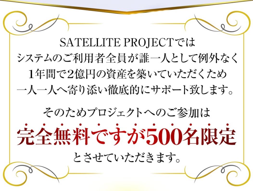 吉村修一のSATELLITE PROJECT(サテライトプロジェクト)の注意点について