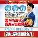 情報商材「宮崎雄大氏のBlue Bull」を太郎がレビュー評価します!