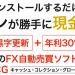 情報商材「藤田勇の自動現金収集ソフトウェア【CCG】」についてレビューしていきます!