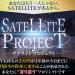 早いもの勝ち?吉村修一のSATELLITE PROJECT(サテライトプロジェクト)についてレビューします!