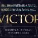 金融業界の大物同士の対談?「植田希一と清水聖子のVICTOR」に関するレビューします!!